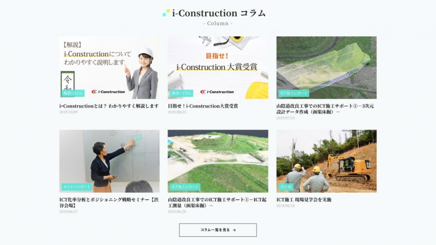 建設ICT.comのi-Constructionコラムページ
